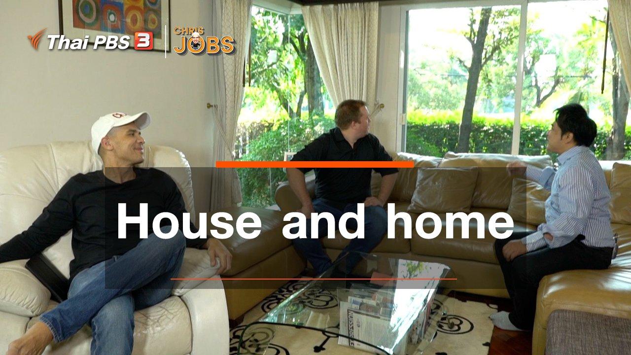 Chris Jobs - สาระน่ารู้จาก Chris Jobs : House and home