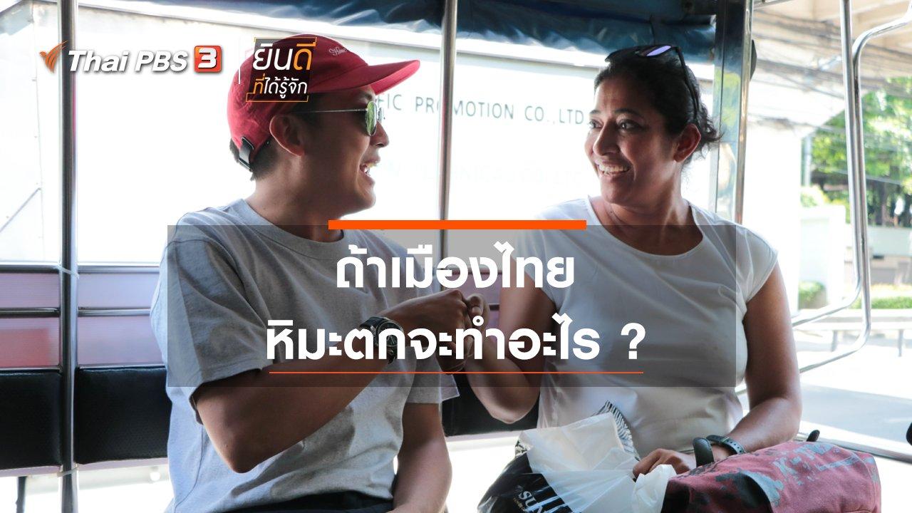 ยินดีที่ได้รู้จัก - ถ้าเมืองไทยหิมะตกจะทำอะไร ?