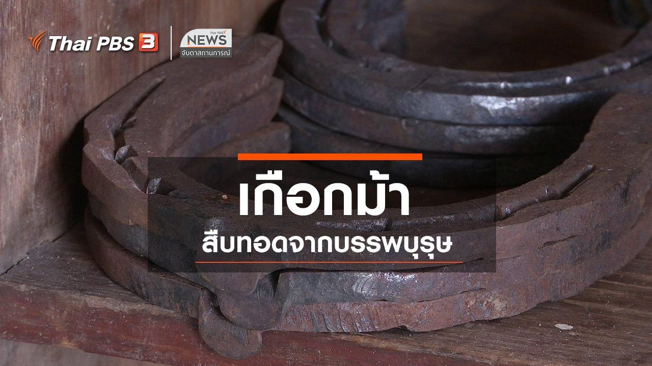 จับตาสถานการณ์ - ตะลุยทั่วไทย : เกือกม้า