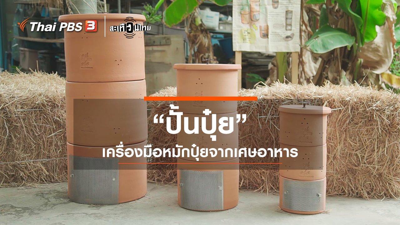 """สะเทือนไทย - """"ปั้นปุ๋ย"""" เครื่องมือหมักปุ๋ยจากเศษอาหาร"""