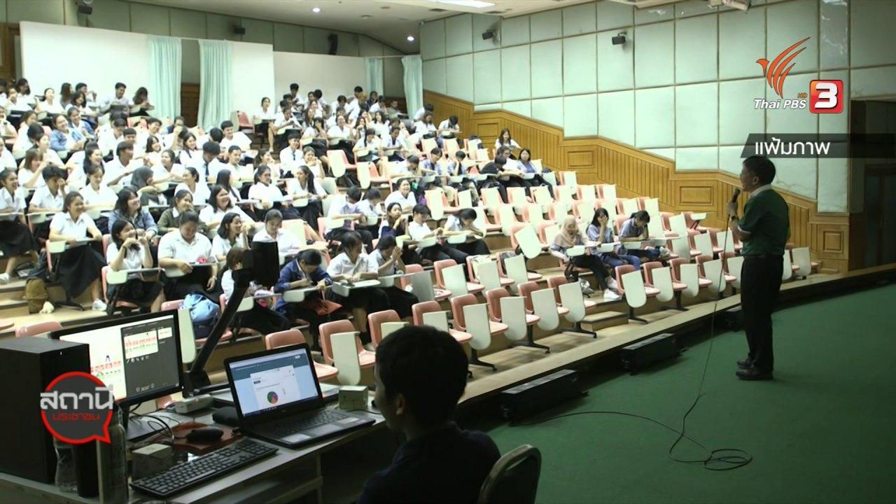 สถานีประชาชน - สถานีร้องเรียน : สถาบันการศึกษา ปรับแผนการเรียนการสอนช่วงวิกฤต COVID-19