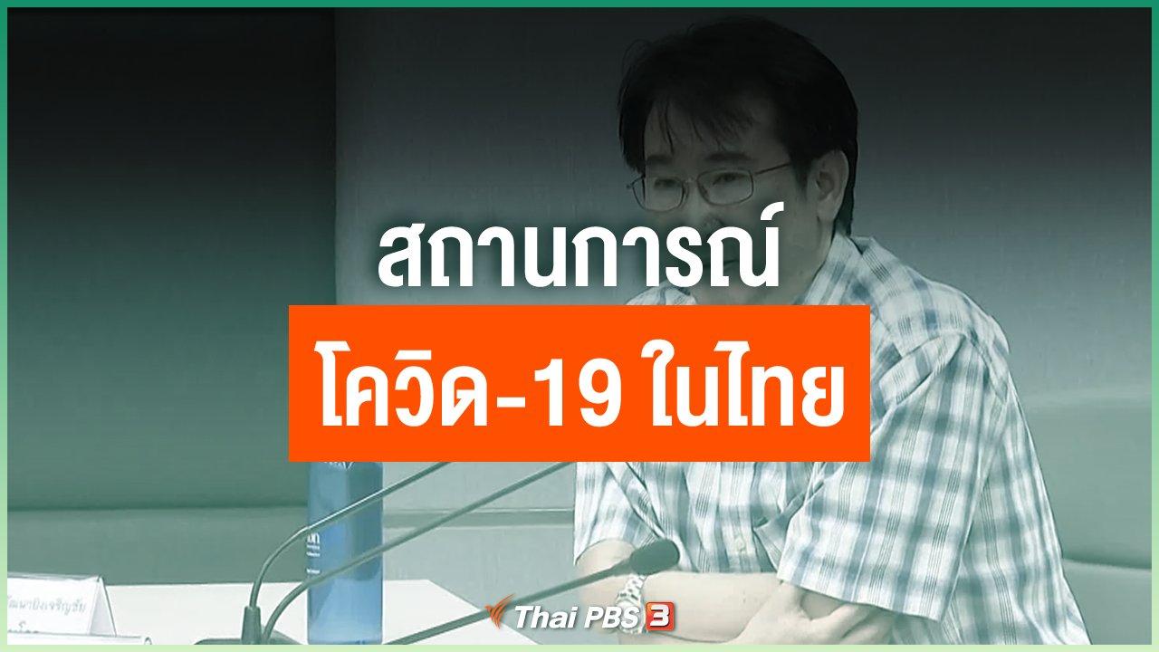Coronavirus - สถานการณ์โควิด-19 ในไทย
