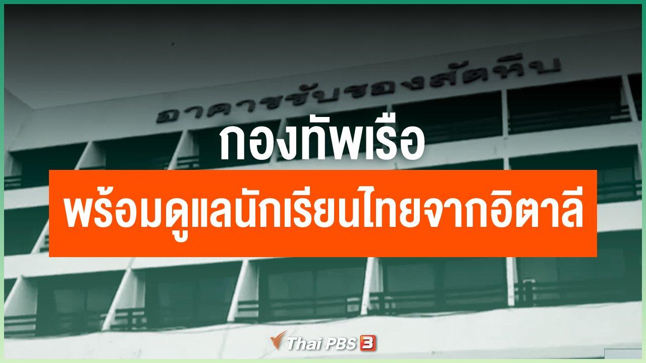 Coronavirus - กองทัพเรือ พร้อมดูแลนักเรียนไทยจากอิตาลี