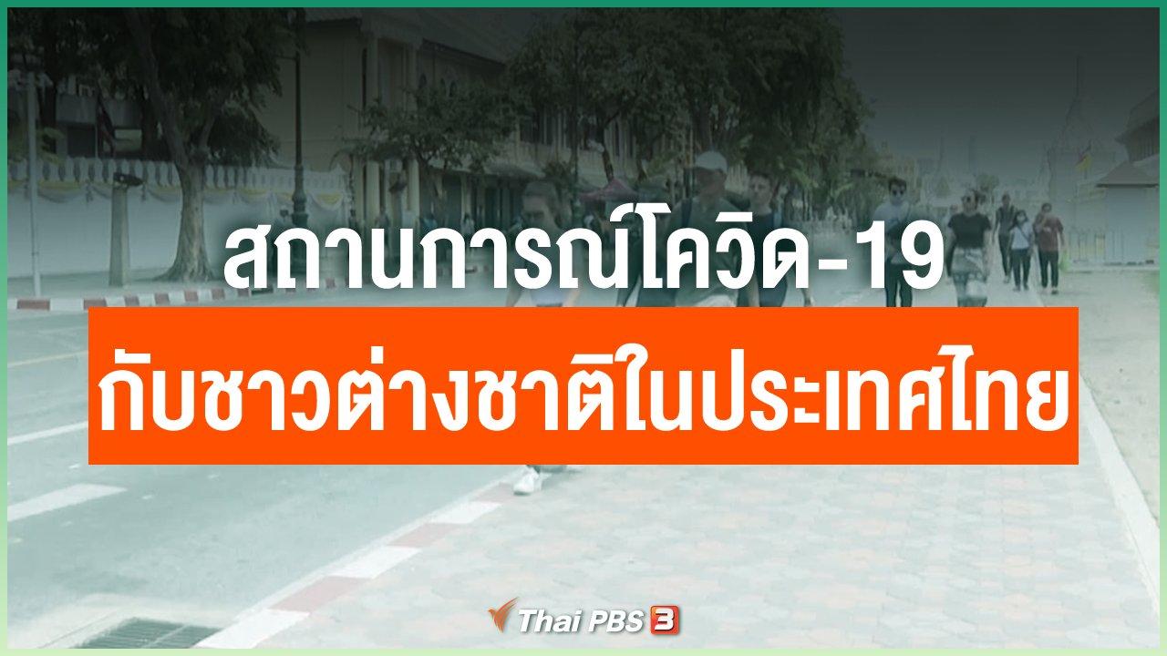 Coronavirus - สถานการณ์โควิด-19 กับชาวต่างชาติในประเทศไทย