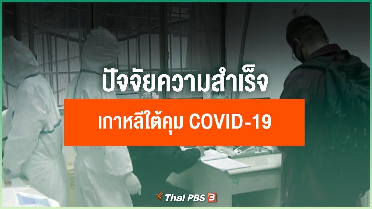 "Coronavirus - ปัจจัยความสำเร็จเกาหลีใต้คุม COVID-19 ""ตรวจมาก-พบมาก"" แต่อัตราการเสียชีวิตต่ำ"