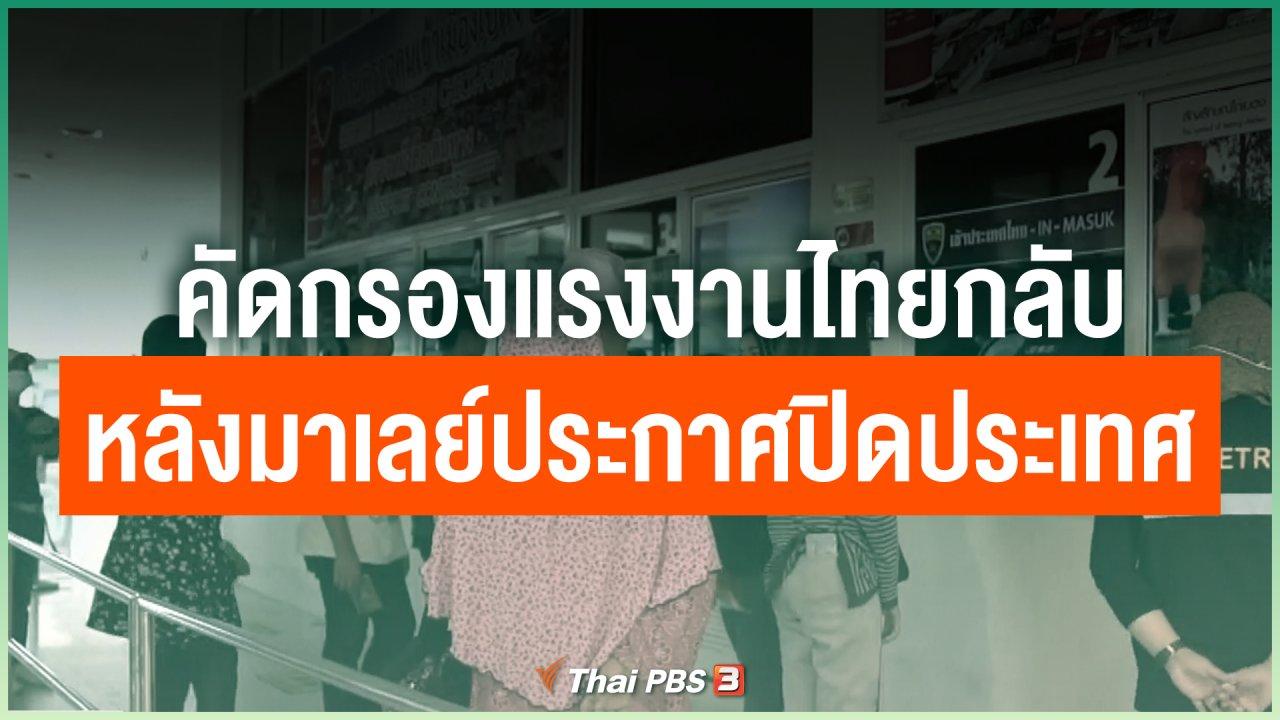 Coronavirus - คัดกรองแรงงานไทยกลับหลังมาเลย์ประกาศปิดประเทศ