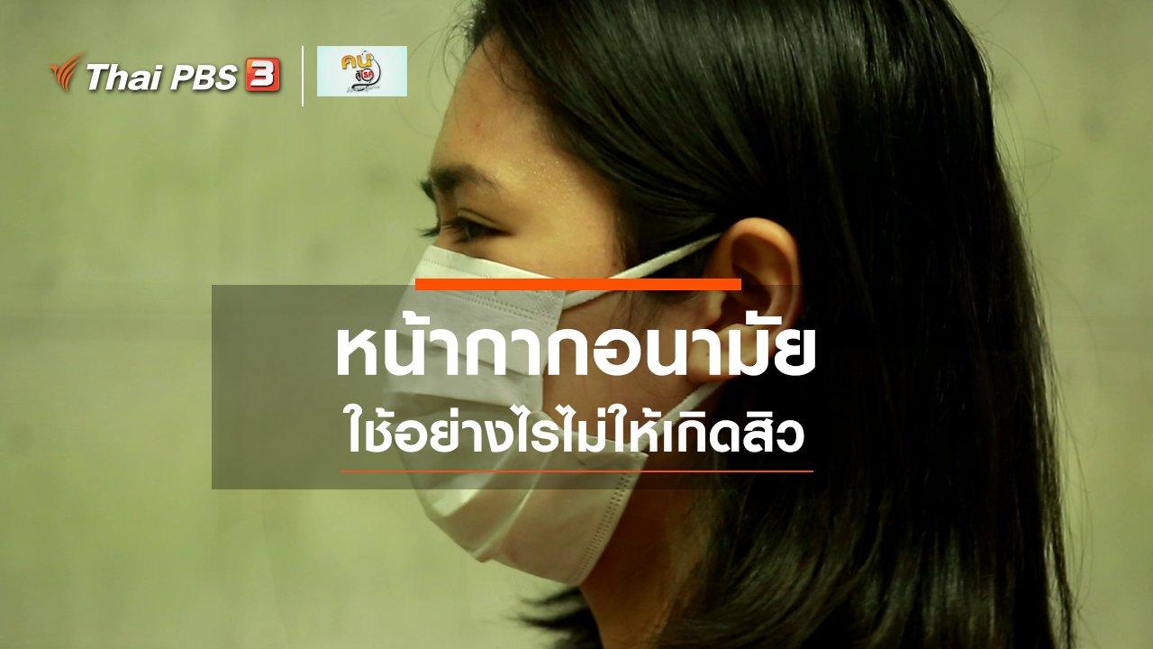 คนสู้โรค - รู้สู้โรค : ใช้หน้ากากอนามัยอย่างไรไม่ให้เกิดสิว