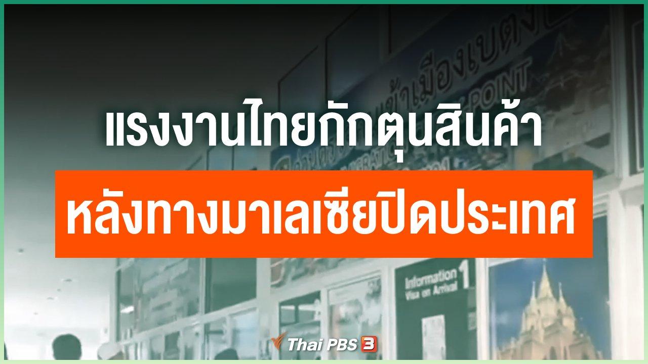Coronavirus - แรงงานไทยกักตุนสินค้าหลังทางมาเลเซียปิดประเทศ