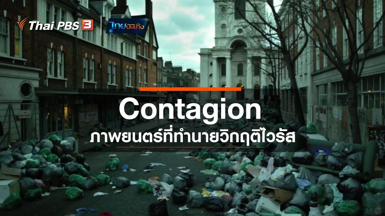 ไทยบันเทิง - มองมุมหนัง : Contagion ภาพยนตร์ที่ทำนายวิกฤติไวรัส