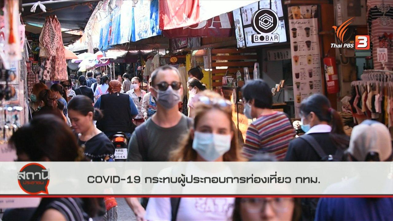 สถานีประชาชน - สถานีร้องเรียน : COVID-19 กระทบผู้ประกอบการท่องเที่ยว กทม.