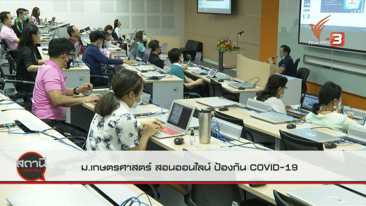สถานีประชาชน - สถานีร้องเรียน : ม.เกษตรศาสตร์สอนออนไลน์ ป้องกัน COVID-19
