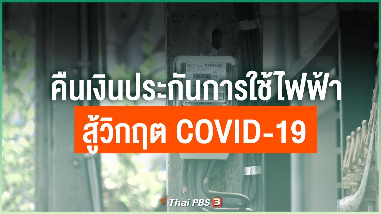 Coronavirus - คืนเงินประกันการใช้ไฟฟ้า สู้วิกฤต COVID-19