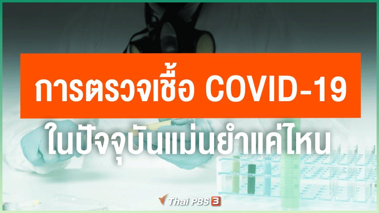 วันใหม่วาไรตี้ - ไขข้อข้องใจ ภัยโควิด-19 : การตรวจเชื้อ COVID-19 ในปัจจุบันแม่นยำแค่ไหน
