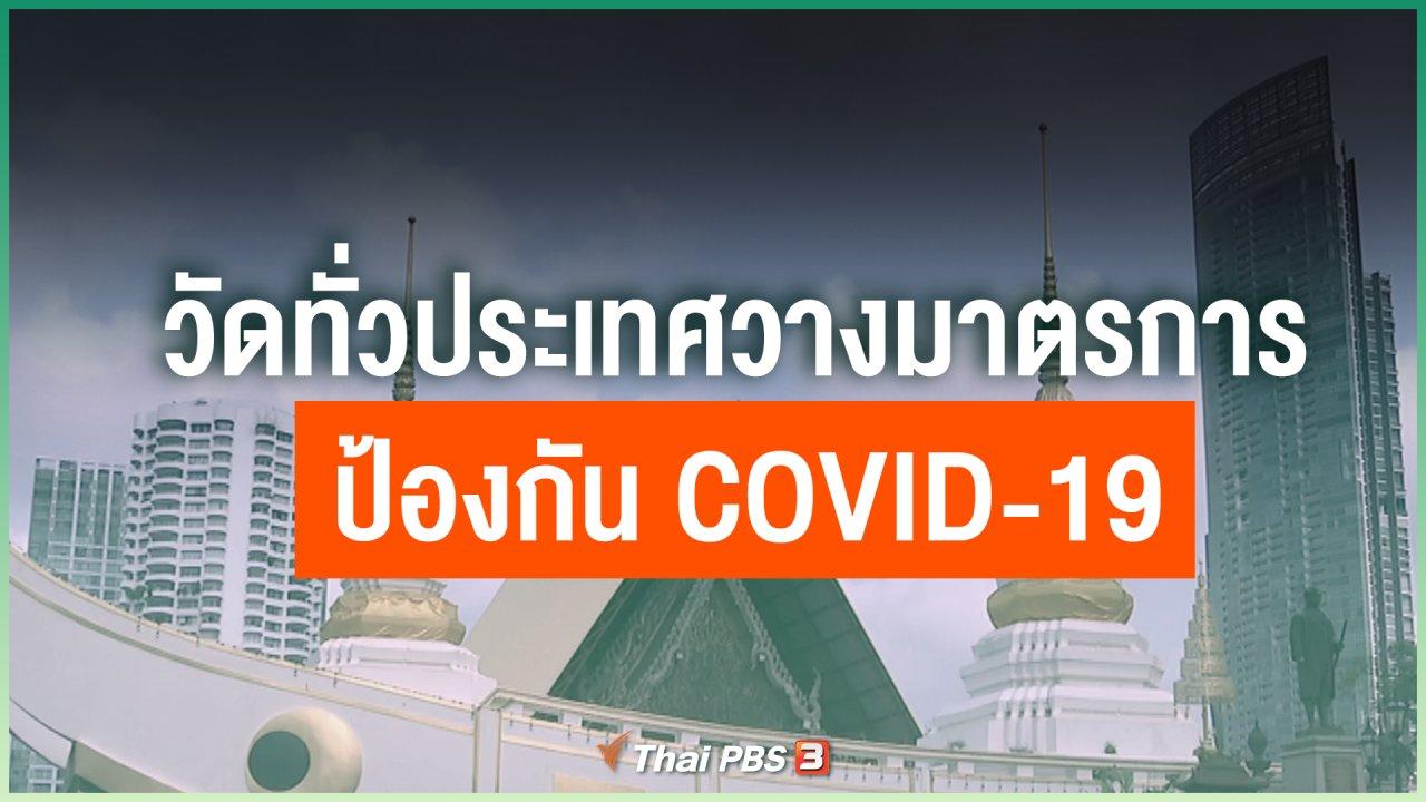 Coronavirus - วัดทั่วประเทศ วางมาตรการป้องกัน COVID-19