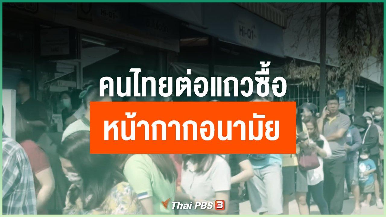 Coronavirus - คนไทยต่อแถวซื้อหน้ากากอนามัย