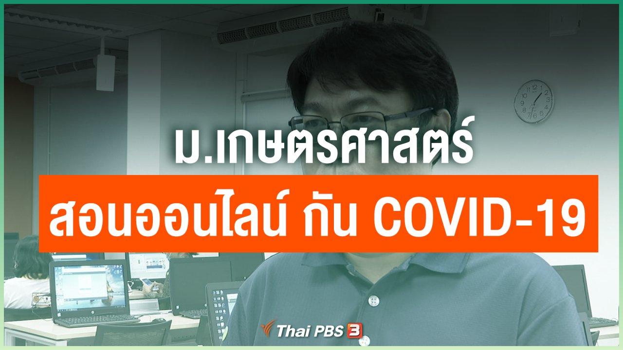 Coronavirus - ม.เกษตรศาสตร์ สอนออนไลน์ ป้องกัน COVID-19