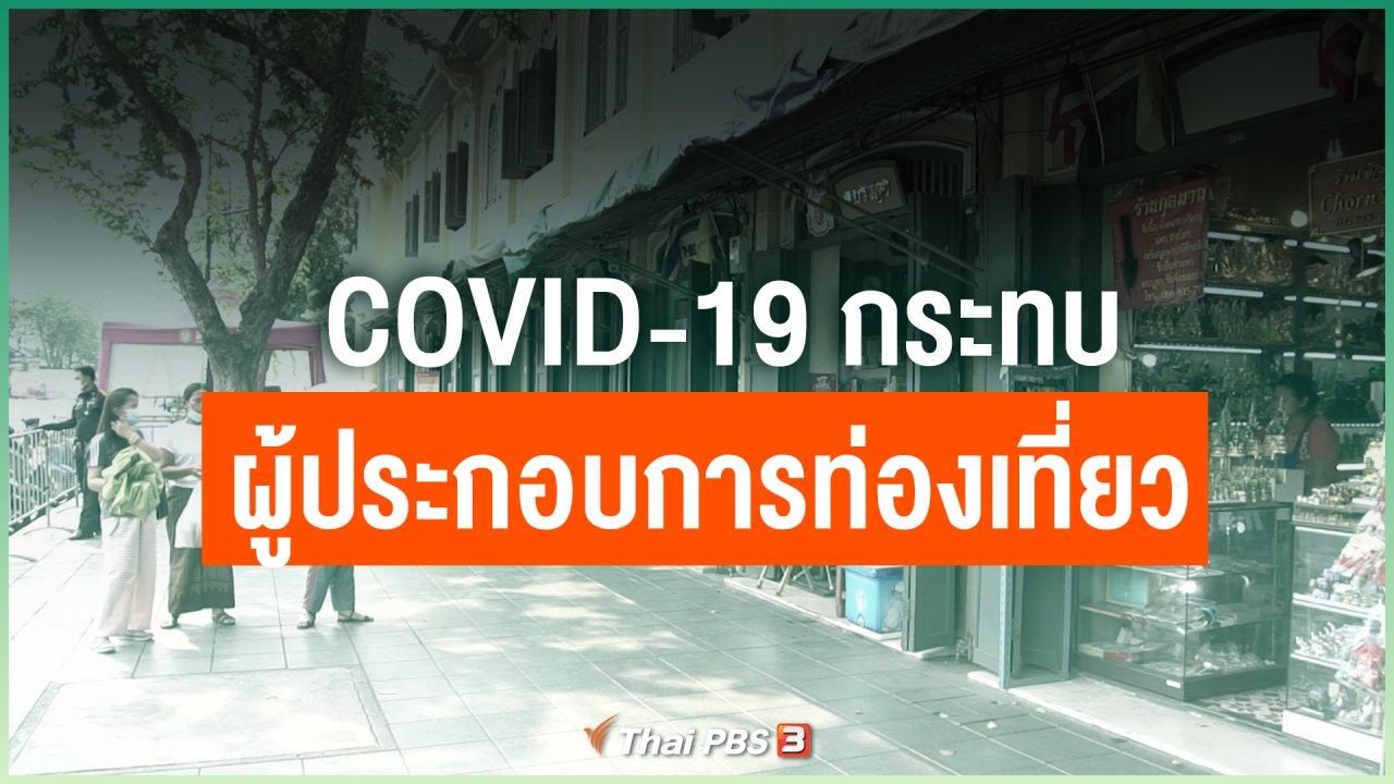 Coronavirus - COVID-19 กระทบผู้ประกอบการท่องเที่ยว กทม.