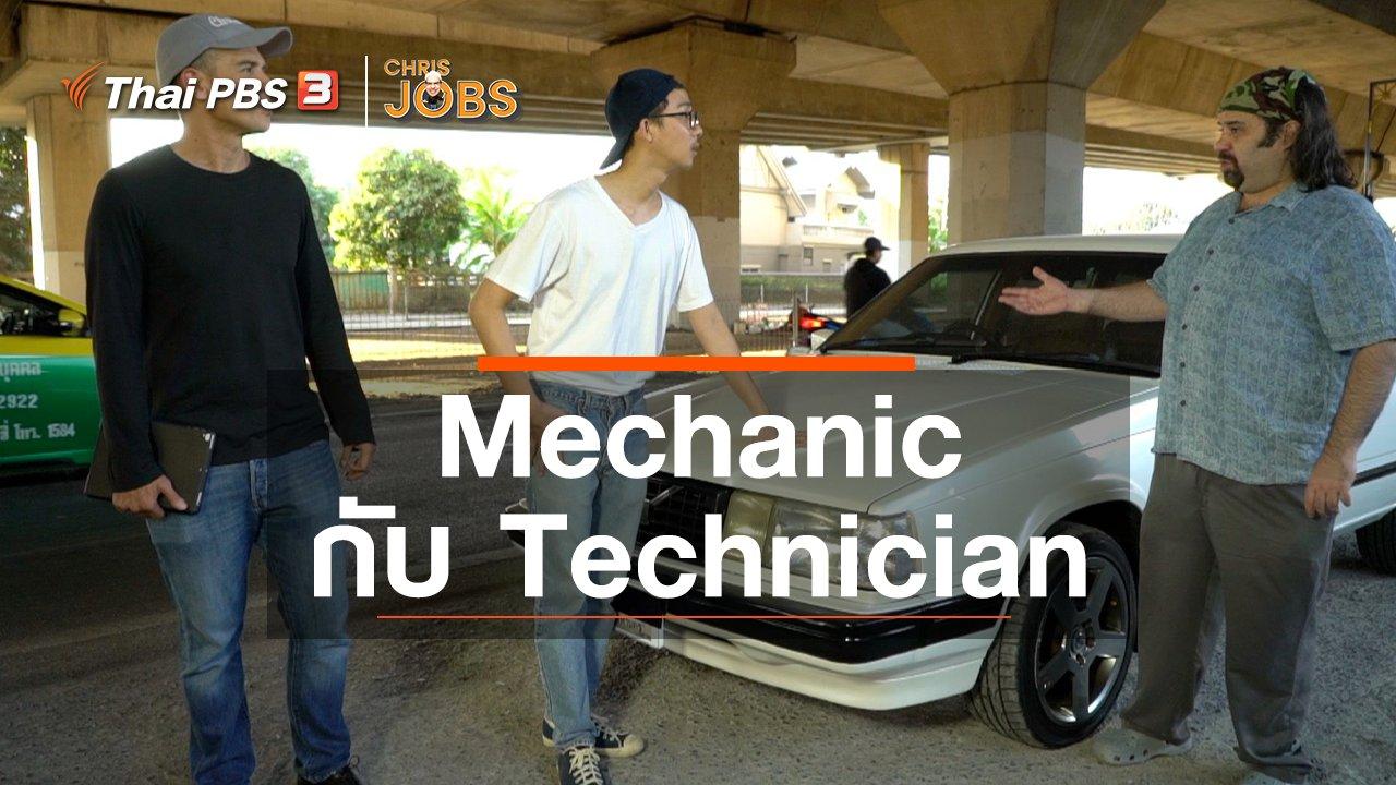 Chris Jobs - สาระน่ารู้จาก Chris Jobs : คำว่า Mechanic กับ Technician