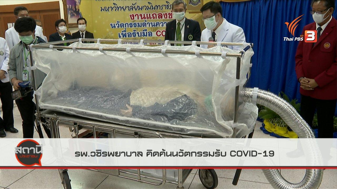 สถานีประชาชน - สถานีร้องเรียน : รพ.วชิรพยาบาล คิดค้นนวัตกรรมความปลอดภัย รับมือ COVID-19