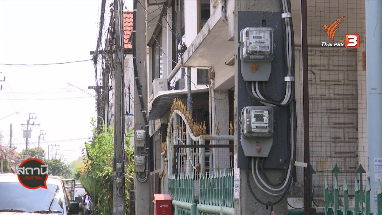 สถานีประชาชน - สถานีร้องเรียน : ลงทะเบียนคืนเงินประกันการใช้ไฟฟ้า เริ่ม 25 มี.ค. 63