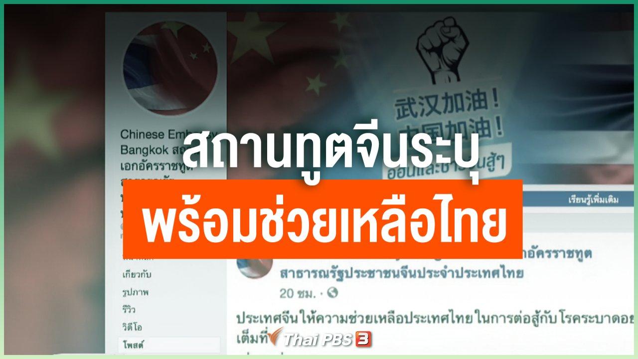 Coronavirus - สถานทูตจีนระบุพร้อมช่วยเหลือไทย