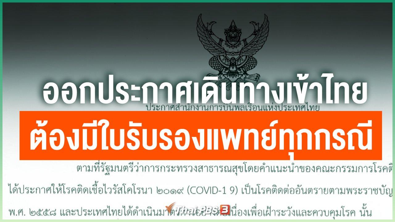 Coronavirus - ออกประกาศเดินทางเข้าไทยต้องมีใบรับรองแพทย์ทุกกรณี