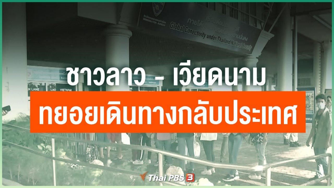 Coronavirus - ชาวลาว - เวียดนาม ทยอยเดินทางกลับประเทศ