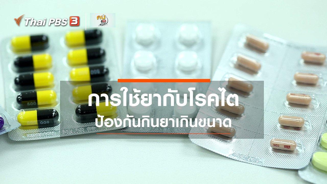 คนสู้โรค - รู้สู้โรค : การใช้ยากับโรคไต