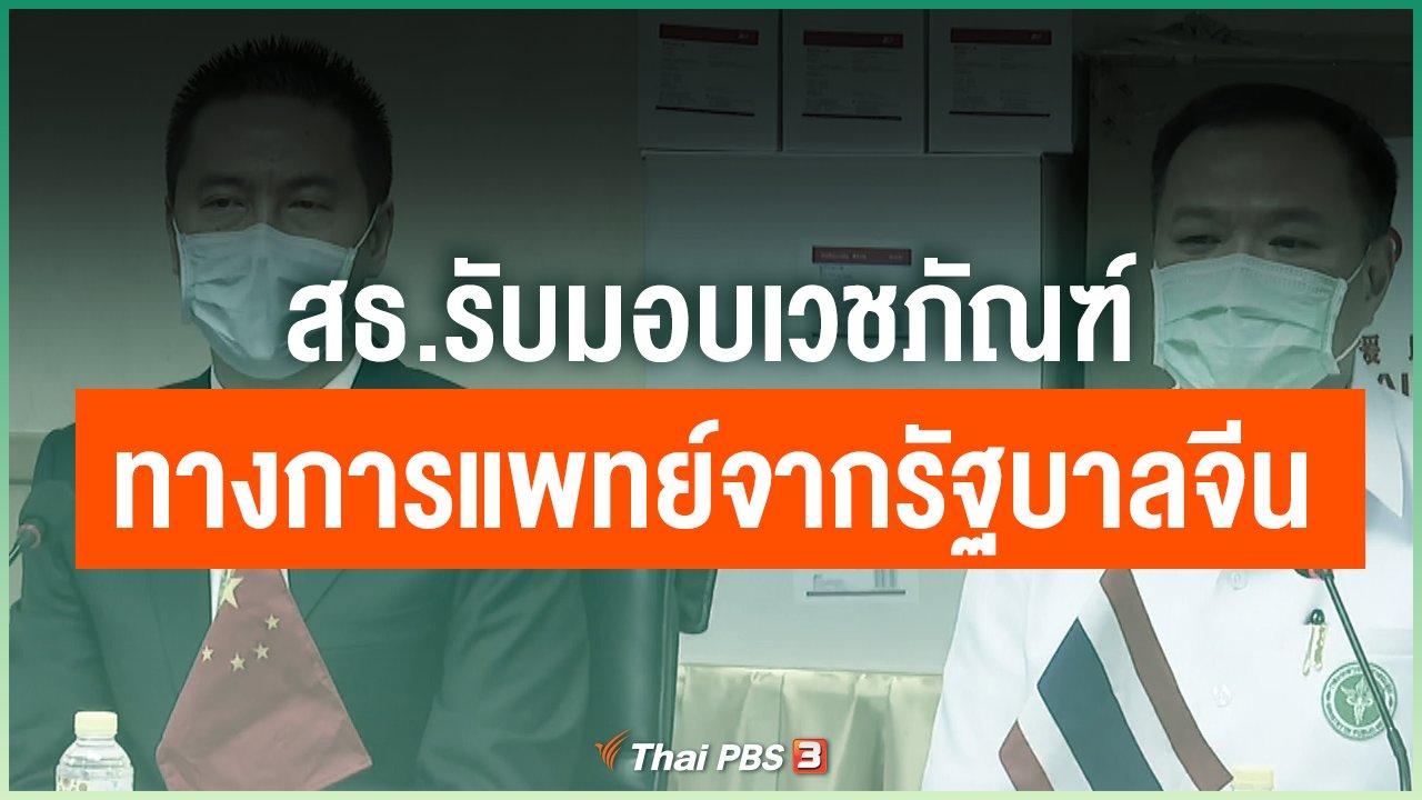 Coronavirus - สธ.รับมอบเวชภัณฑ์ทางการแพทย์จากรัฐบาลจีน