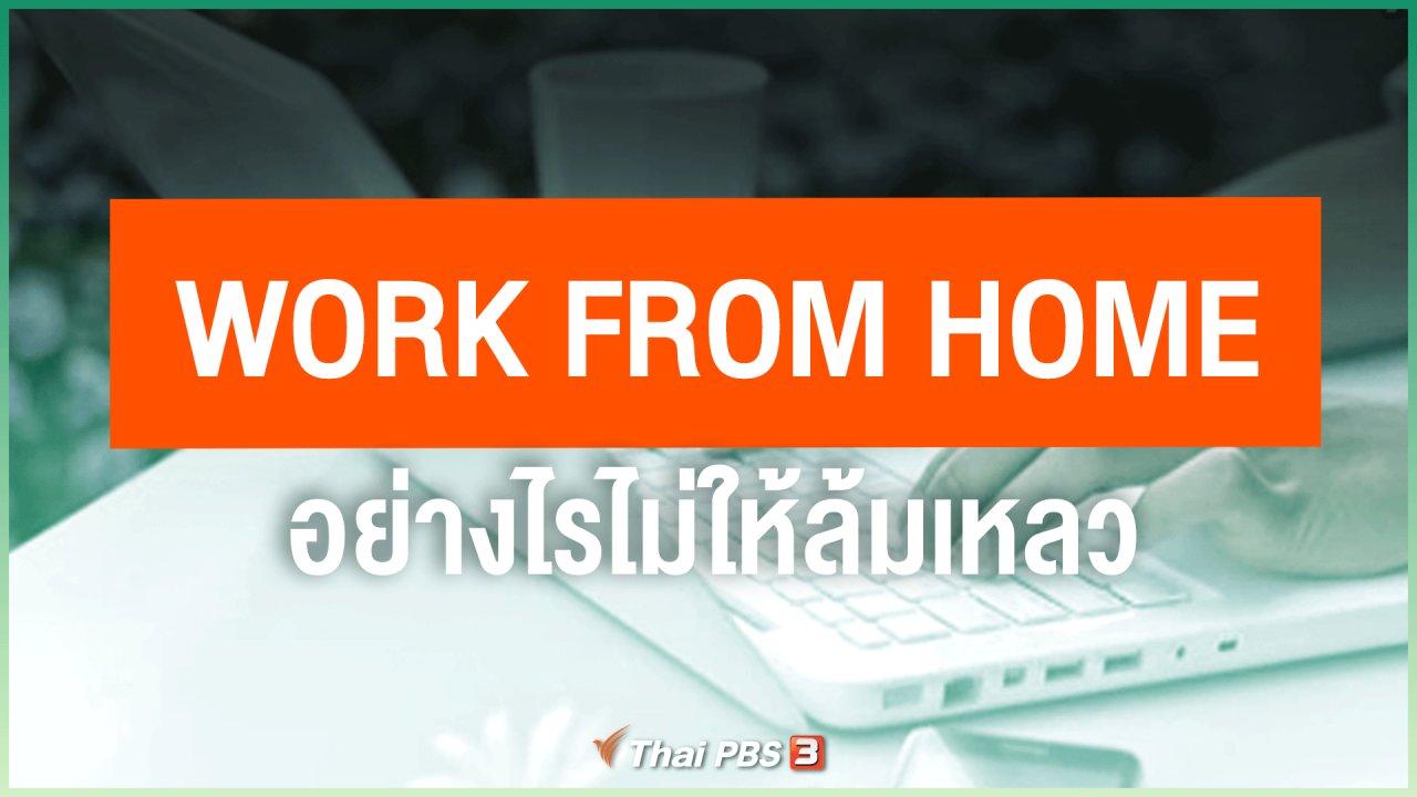 วันใหม่วาไรตี้ - ไขข้อข้องใจ ภัยโควิด-19 : Work From Home อย่างไรไม่ให้ล้มเหลว