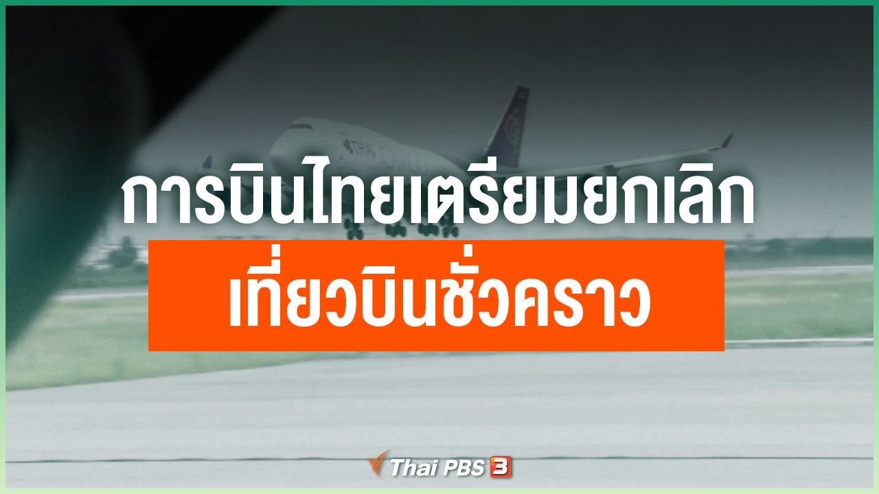 Coronavirus - การบินไทยเตรียมยกเลิกเที่ยวบินชั่วคราว