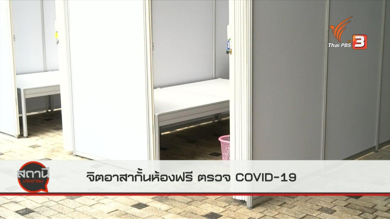 สถานีประชาชน - สถานีร้องเรียน : จิตอาสาตั้งบูธห้องรักษาพยาบาลและกักตัวผู้ป่วย COVID-19 ฟรี