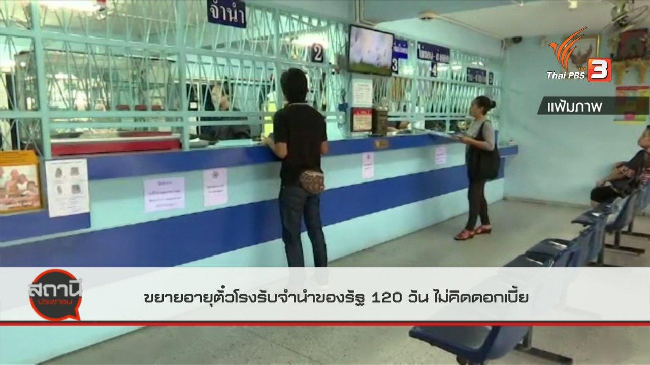สถานีประชาชน - สถานีร้องเรียน : รัฐขยายเวลาอายุตั๋วจำนำสถานธนานุเคราะห์ 120 วัน ไม่คิดดอกเบี้ย