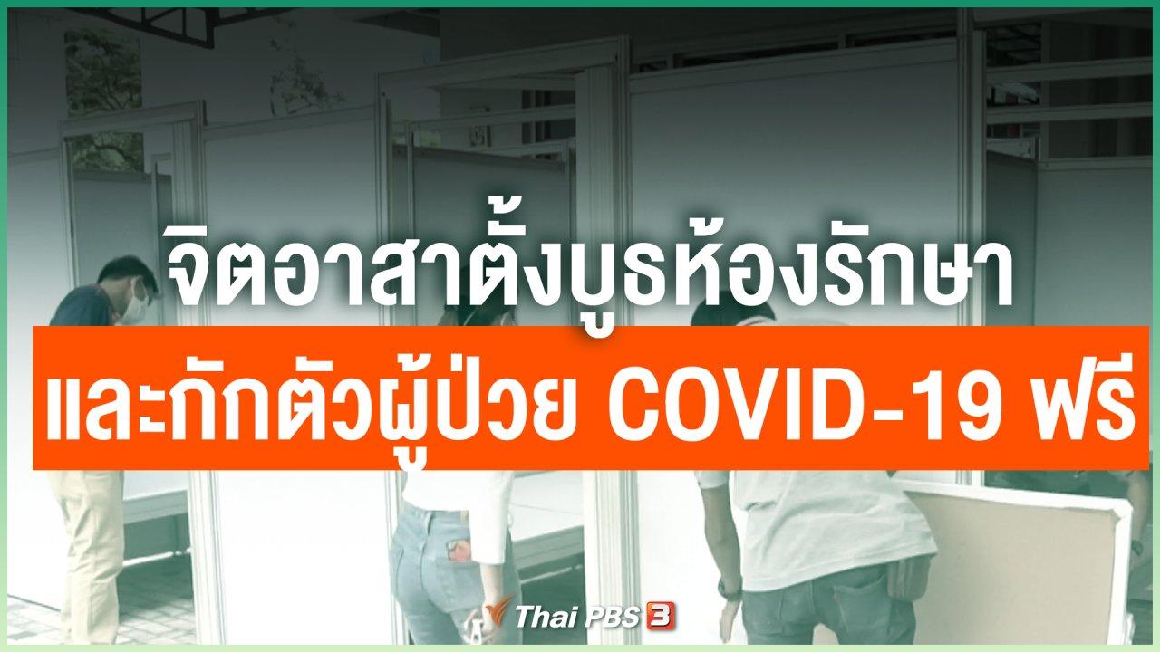 Coronavirus - จิตอาสาตั้งบูธห้องรักษาพยาบาลและกักตัวผู้ป่วย COVID-19 ฟรี