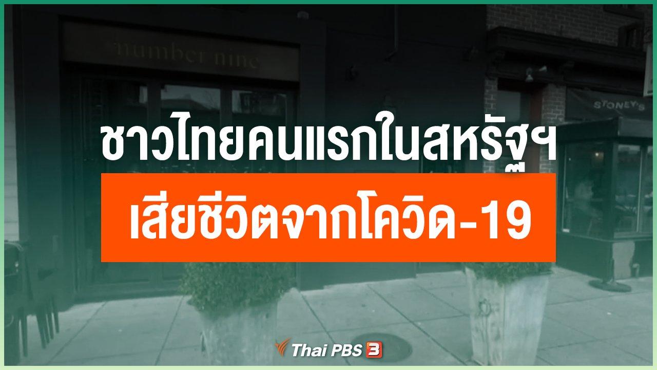 Coronavirus - ชาวไทยคนแรกในสหรัฐฯ เสียชีวิตจากโควิด-19