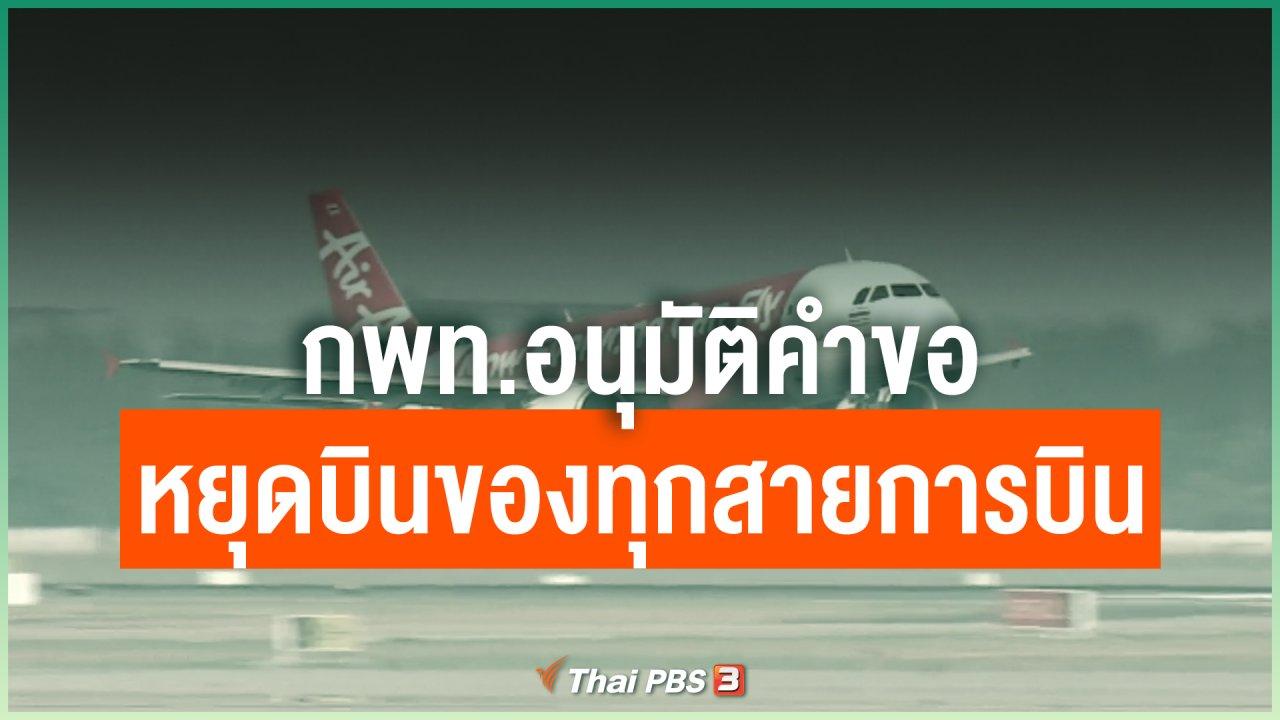 Coronavirus - กพท.อนุมัติคำขอหยุดบินของทุกสายการบิน