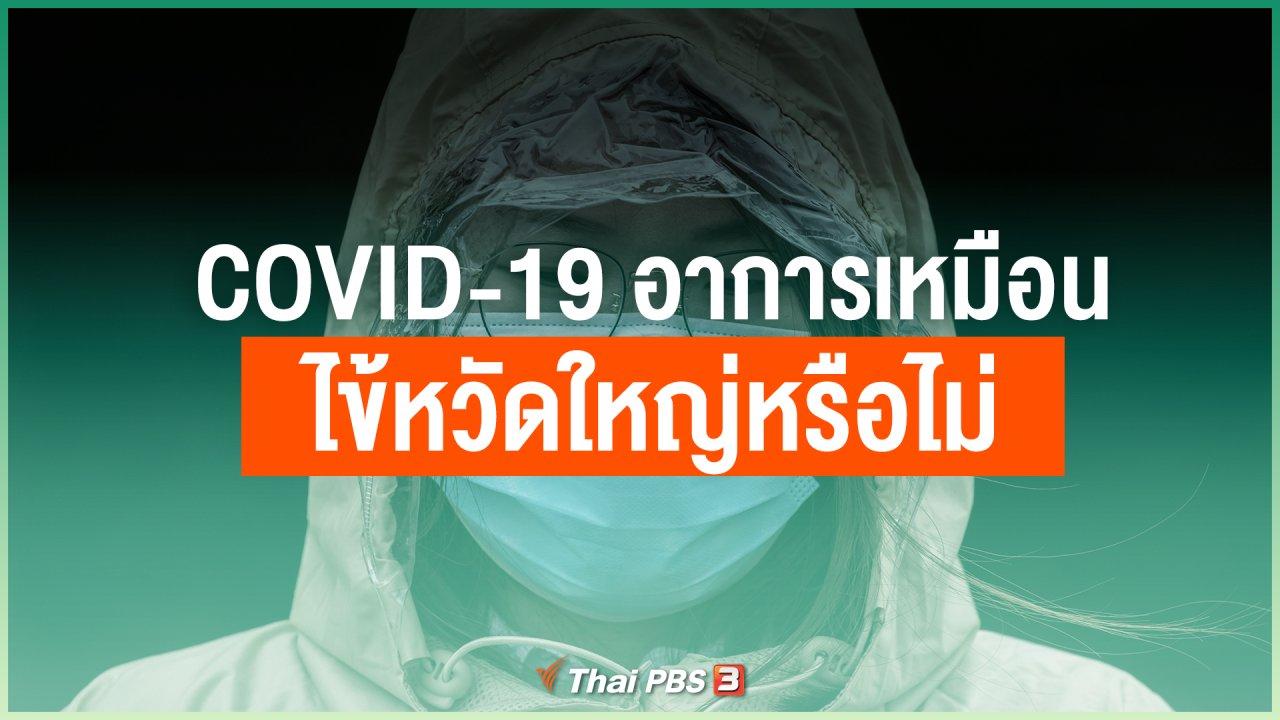 ไทยสู้โควิด-19 - COVID-19 อาการเหมือนไข้หวัดใหญ่หรือไม่