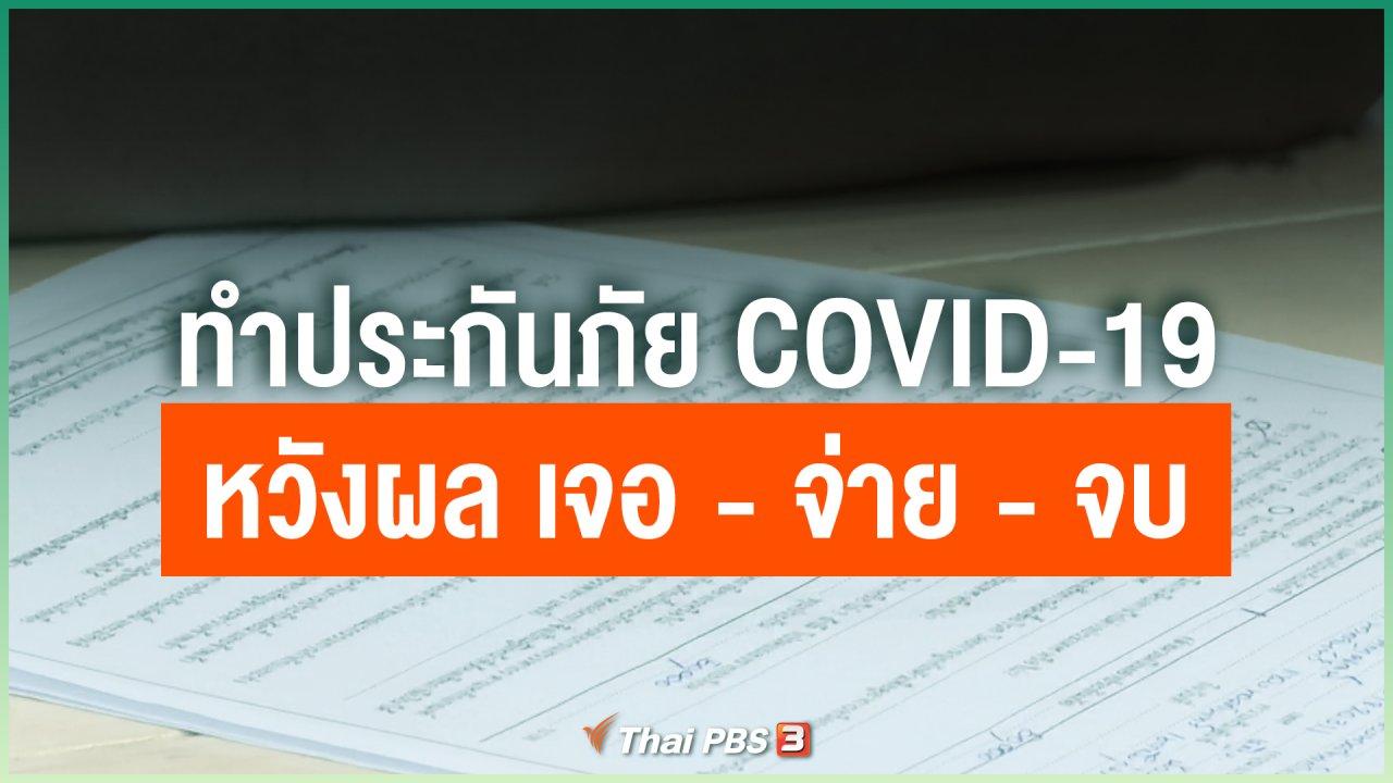 Coronavirus - ทำประกันภัย COVID-19 หวังผล เจอ - จ่าย - จบ