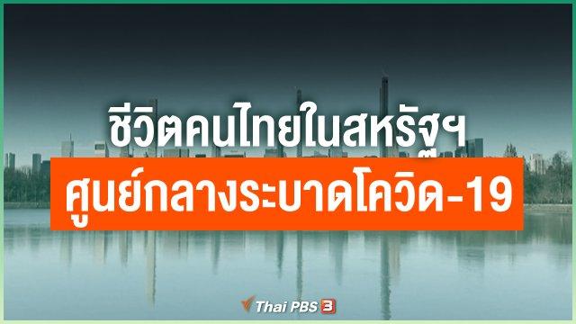 ชีวิตคนไทยในสหรัฐฯ ศูนย์กลางระบาดโควิด-19 แห่งใหม่