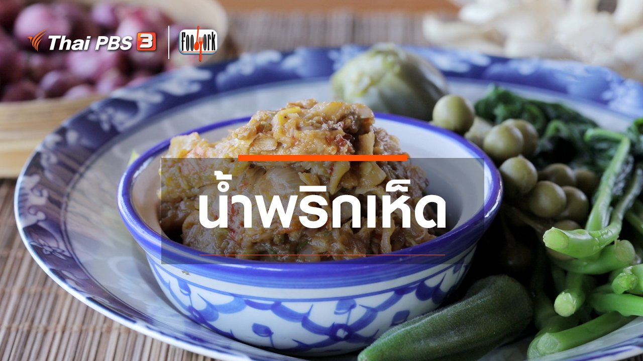 Foodwork - เมนูอาหารฟิวชัน : น้ำพริกเห็ด