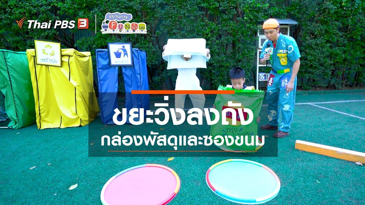 ขบวนการ Fun น้ำนม - ขยะวิ่งลงถัง : กล่องพัสดุและซองขนม