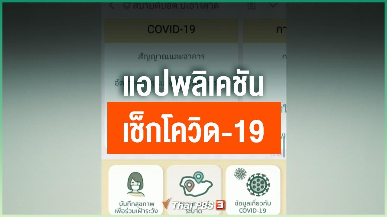 Coronavirus - แอปพลิเคชันเช็กโควิด-19