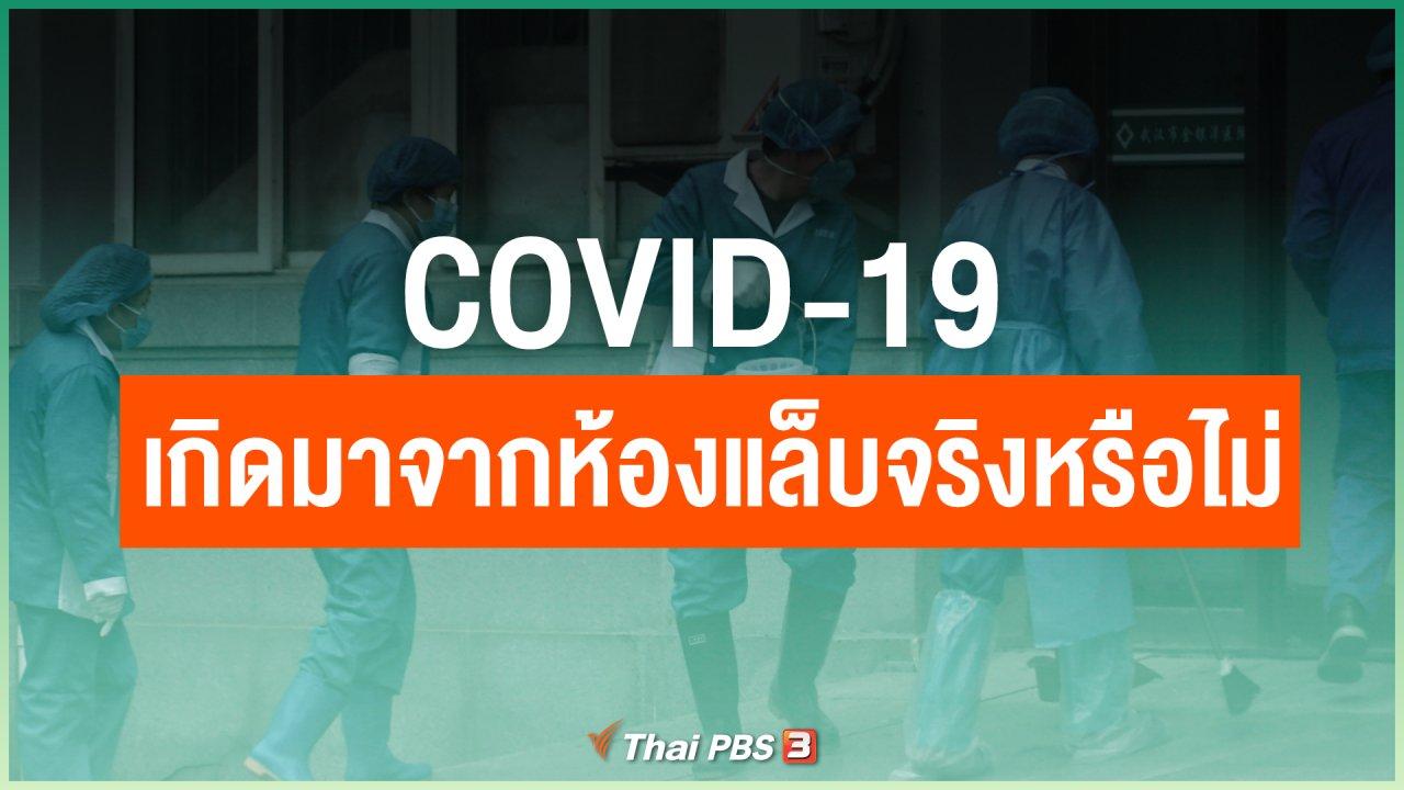 ไทยสู้โควิด-19 - COVID-19 เกิดมาจากห้องแล็บจริงหรือไม่