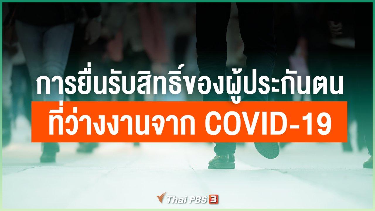 ไทยสู้โควิด-19 - การยื่นรับสิทธิ์ของผู้ประกันตน (มาตรา 33) ที่ว่างงานจาก COVID-19