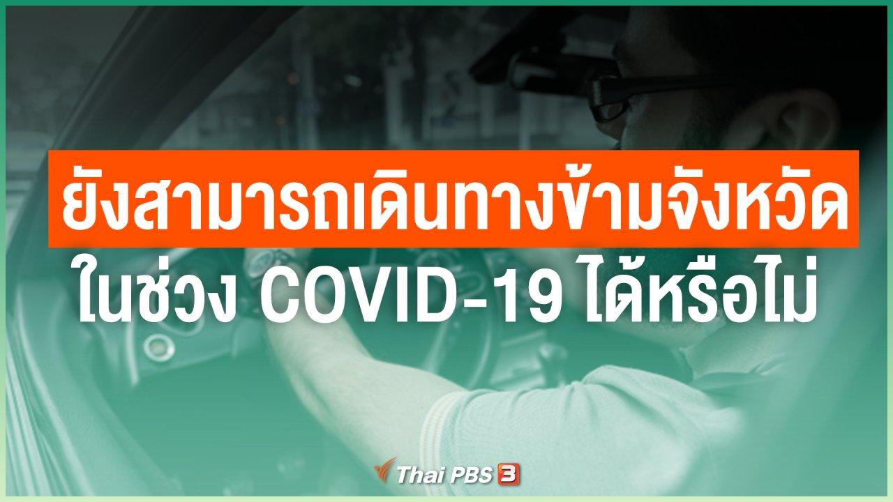 ไทยสู้โควิด-19 - ยังสามารถเดินทางข้ามจังหวัดในช่วง COVID-19 ได้หรือไม่