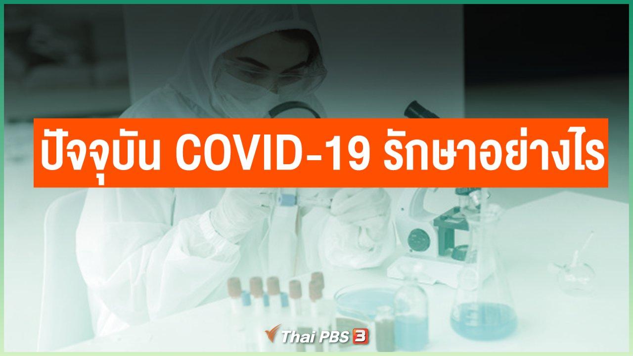 ไทยสู้โควิด-19 - ปัจจุบัน COVID-19 รักษาอย่างไร