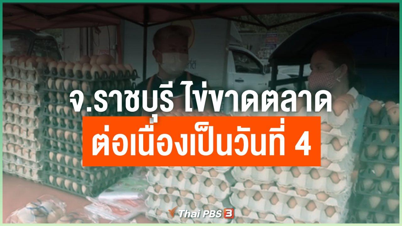 Coronavirus - จ.ราชบุรี ไข่ขาดตลาดต่อเนื่องเป็นวันที่ 4