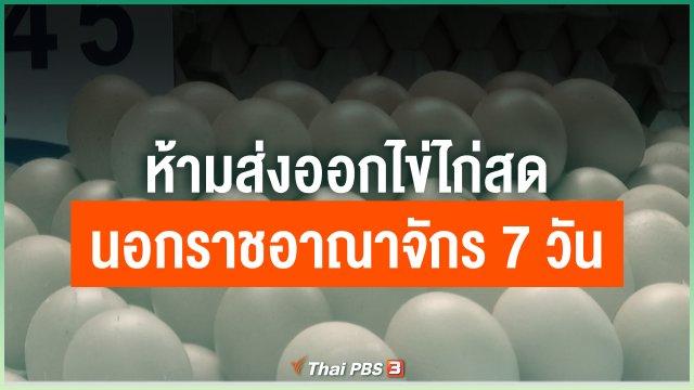 ห้ามส่งออกไข่ไก่สดออกนอกราชอาณาจักรเป็นเวลา 7 วัน