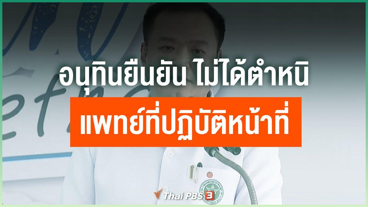 Coronavirus - อนุทินยืนยัน ไม่ได้ตำหนิแพทย์ที่ปฏิบัติหน้าที่