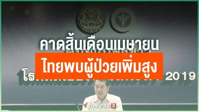 คาดสิ้นเดือนเมษายนไทยพบผู้ป่วยเพิ่มสูง